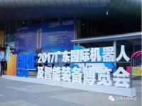 2017广东国际机器人智能装备博览会